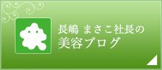 長嶋まさこ社長の美容ブログ