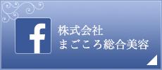 株式会社まごころ総合美容のFacebook