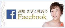 長嶋まさこ社長のFacebook