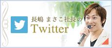長嶋まさこ社長のTwitter